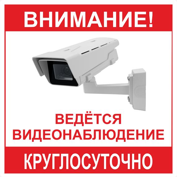 Установка скрытого видеонаблюдения